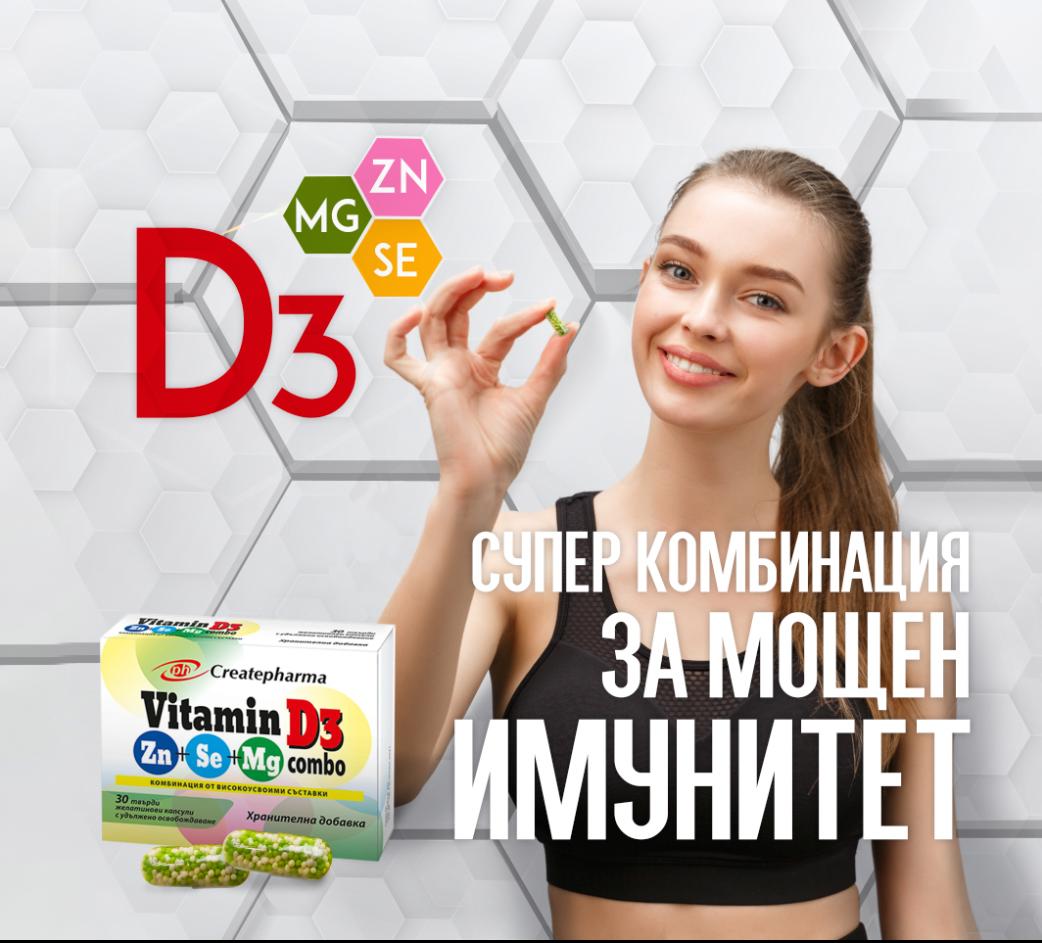 Vitamin D3 combo Zn+Se+Mg